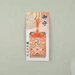 0205_守袋(朱)